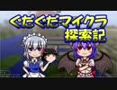 【ゆっくり実況】レミリアとぐだぐだマイクラ探索記01 お嬢様可愛いです!
