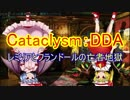 [Cataclysm:DDA]コウモリの原始生活