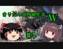 きりたんの狩猟生活 W  #1