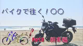 【納車】バイクで往く!〇〇 part.0