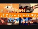 【欅坂46】バスルームトラベル Full band cover 【しらふしらす】