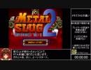 【RTA】メタルスラッグ2 18:48 【ノーコン】