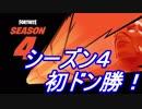 新シーズン開幕!タワー降りドン勝を狙う!【Fortnite実況】
