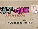 歌広場淳のカラオケJOYSOUND「淳子の部屋」第9回 ロングバージョン