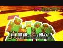 【日刊Minecraft】真・最強の匠は誰か!?絶望的センス4人衆がMinecraftをカオス実況第五十九話!