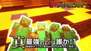【日刊Minecraft】真・最強の匠は誰か!?