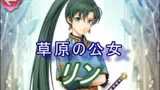 【FEヒーローズ】烈火の剣 - 草原の公女 リン特集