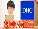 DHC会長「朝日新聞の購読中止と広告掲載の禁止を全社員に通告しました」