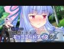 葵「胸だけじゃなくて小学生も好きなの?」琴葉姉妹単発・双子弟/茜とひかりが見る...
