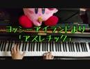 ヨッシーアイランドより「アスレチック」をピアノで弾いてみた