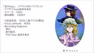 【例大祭15/東方Vocalアレンジ】夏のhaze【先行FULL公開】