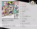 2018例大祭15【魔女たちの音楽室】豚乙女新譜 XFD