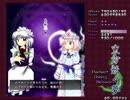 【ニコ生】東方妖々夢Lunaticノーボムノー霊撃 涙の最終回