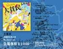 2018例大祭15【大貧民】豚乙女新譜 XFD