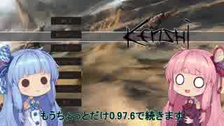 【Kenshi】早口姉妹のKenshi初見プレイpart57【VOICEROID】