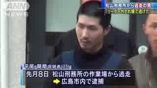 平尾受刑者「リーダー外され嫌で逃げた」