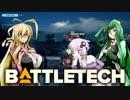 【BATTLETECH】鉄の戦士は死んだのだ【単発】