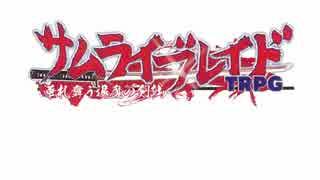 【東方卓遊戯】サムライブレイドTRPG 1-1話