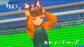 【MMDイナイレ】おじゃま虫【円堂と豪炎寺】