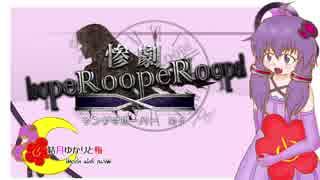 【惨劇RoopeR】結月ゆかりと梅の息抜き 起