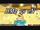 【マリカ8DX】交流戦 BMz vs eN(SYM視点)【37試合目】