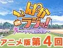 アニメ版第4回「ぱかラジッ!~ウマ娘広報部~」