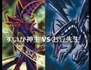 【遊戯王】闇のゲームホロスタシー #313