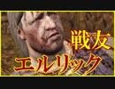 弓戦士で「Dragon Age: Origins」を実況プレイ Part79