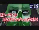 【ソウルシリーズツアー3章】ダークソウル2~スカラーオブザファーストシン~part18