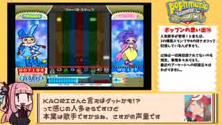 【VOICEROID】ポップン(CS)をあそぶ vol.03