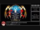 【RTA】イースⅠクロニクルズ 難易度NIGHTMARE 51分08秒【WR】 1/3
