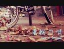 【琴葉姉妹】車輪の唄【アレンジカバー】