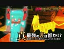 【日刊Minecraft】真・最強の匠は誰か!?絶望的センス4人衆がMinecraftをカオス実況第六十話!