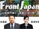 【Front Japan 桜】TOKIO事件の報道されない真実 / テレ朝と財務省の醜...