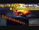 【Cold Waters】ポンコツ原潜艦長の第三次世界大戦記 #6【ゆっくり実況】