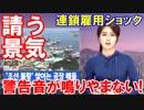 【韓国経済に警告音が鳴り響く】 好景気で湧く世界経済!韓国...
