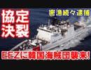 【日本EEZに韓国海賊団襲来】 韓国人を密漁で続々逮捕!漁業協定決裂が効いてる、効いてる!