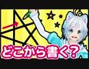 【心理テスト】星の書き順で性格が分かっちゃう!?【当たる】