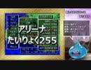 【ゆっくり実況】PS版ドラゴンクエスト4最強への礎part32