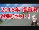 【磐梯吾妻スカイライン】紲星あかり to