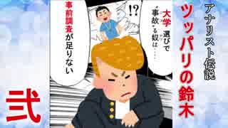 アナリスト伝説 ツッパリの鈴木【2】