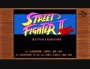 【実況】Street Fighter II Turboをゲストと一緒にいい大人達が本気で遊んでみた。