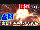 【MHW】属性弾速射が楽しいと俺の中で話題