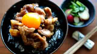 【揚げ豚丼】ひとり豚×メシ祭り 3種【肉