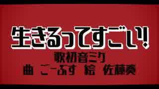 【ニコカラ】 生きるってすごい!【on voc