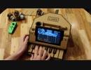 【ニンテンドーラボピアノ】スーパーマリオオデッセイのJump Up, Super ...