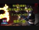 【地球防衛軍5】今度は普通にR:INF縛りM105 魔獣の宴