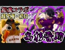 【モンスト実況】銀魂コラボ超究極!『仇』高杉晋助に挑め!【初日】