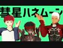 【Fate/MMD】彗星ハネムーン【エミヤーズ+α】