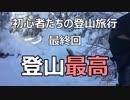 初心者たちの登山旅行~はじめての雪山編~ 最終回